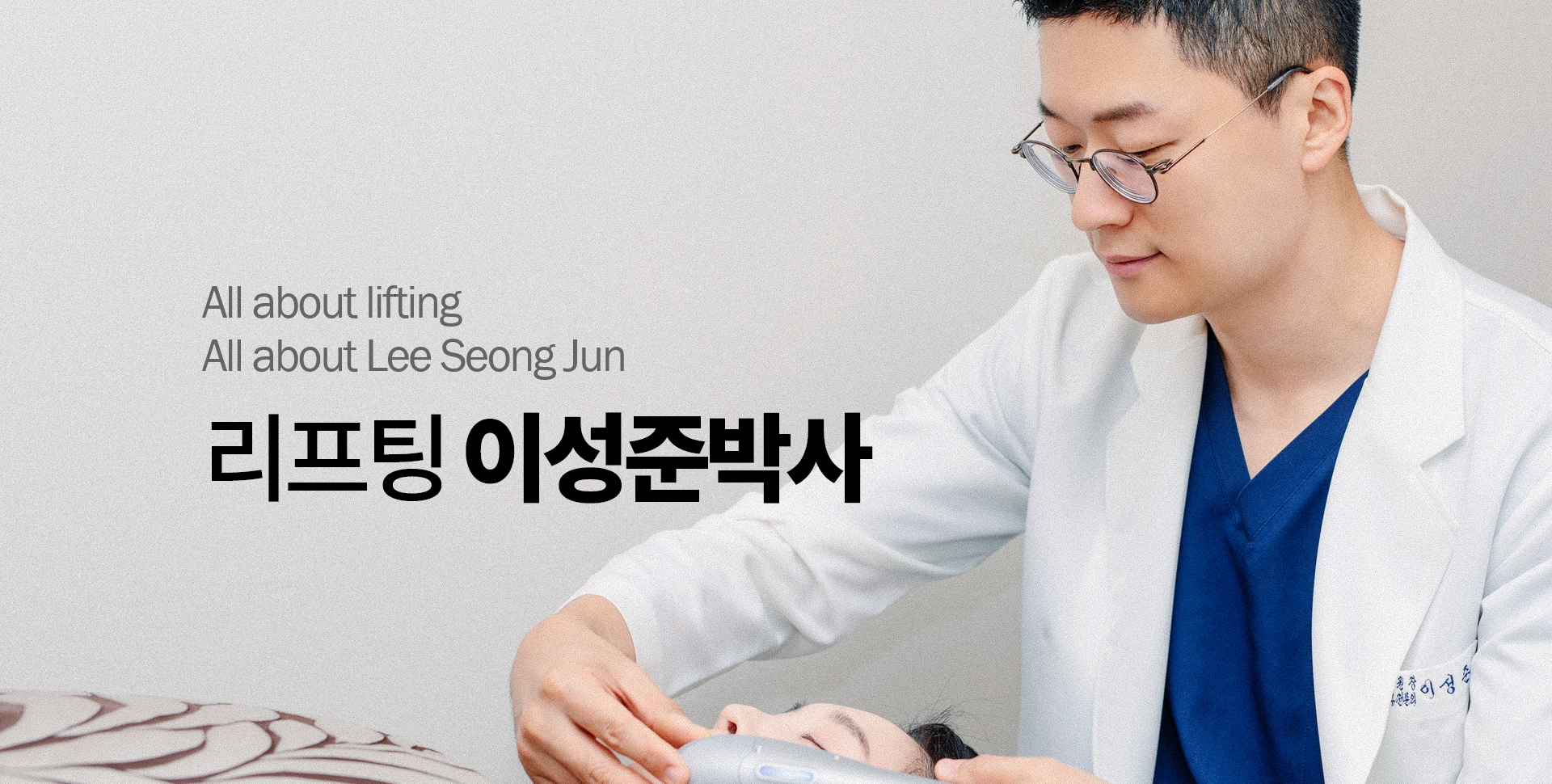 All about lifting / All about Lee Seong Jun / 리프팅 이성준박사